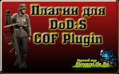 COF Plugin - ������ ��� DoD: Source