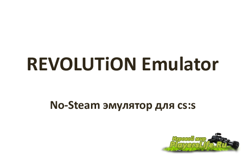 RevEmu 18.02.12 - No-Steam эмулятор для Windows