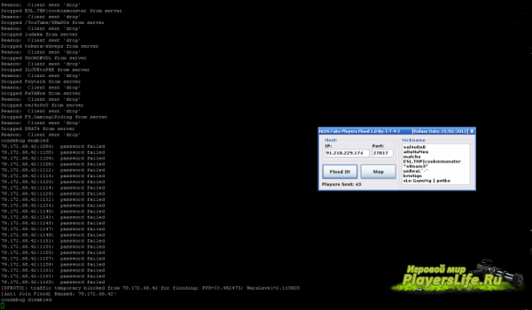 Защита сервера CS 1.6 - HLDS Fake Players Flood 1.0