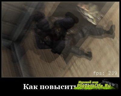 Как повысить фпс в игре Counter-Strike: Source? Повышаем без проблем