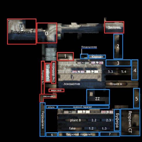 Обозначения на карте de_train в CS Source