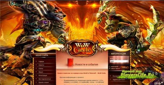 Рип нового сайта WoWCircle.com (Катаклизм версия)