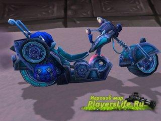 Красиво-синенький Механоцикл для WoW