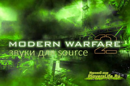 Звуки Call of Duty Modern Warfare 2 для CSS