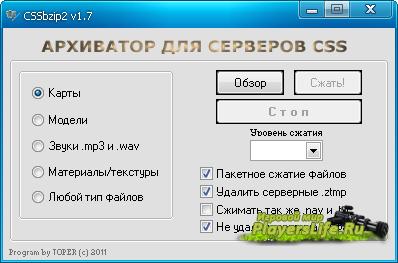 CSSbzip2 1.7 - программа для сжатия файлов в архив для быстрой скачки