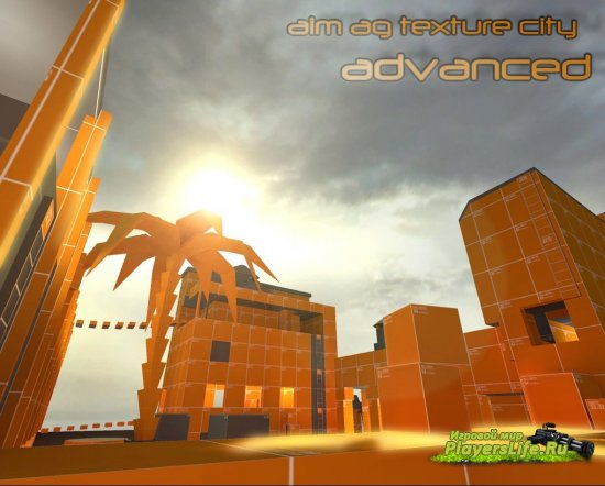 Карта aim_ag_texture_ city_advanced для CS:S