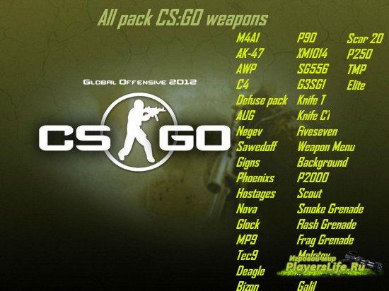 Пак оружий из CS:GO для CS:S