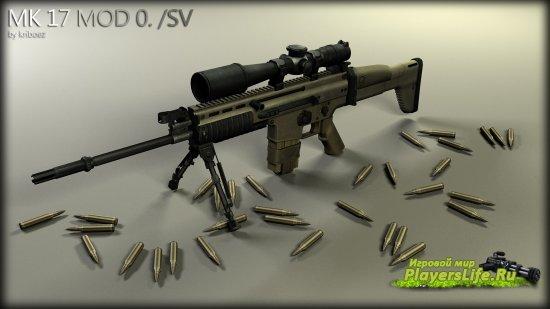 Модель оружия MK 17 MOD 0. /SV для Sig550 CSS