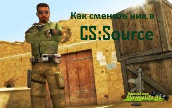 Как сменить мой ник в CS:Source (Nosteam+Steam) +steampipe