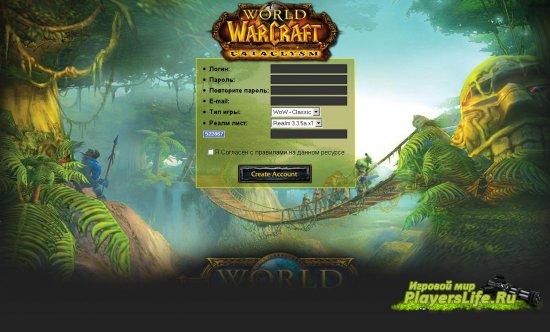 Модифицированная страница регистрации для World of Warcraft