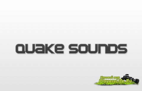 ������ ��� ������������ ������ ��� ��������, ������ ������, ����������� � �.�. - Quake Sounds 2.7.5 ��� SourceMod