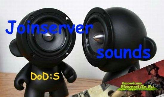 Музыка в начале раунда после коннекта (Приветствие) для DoD Source