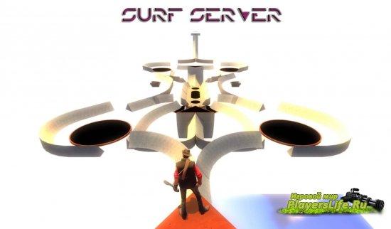 Готовый CSS Surf сервер v34 (Готовая сборка для игры на сервере сёрф)