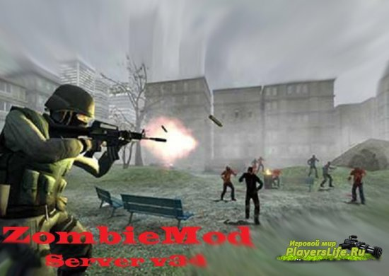 Игровой готовый сервер зомби мод v34 By ПоSeйDon No-Steam