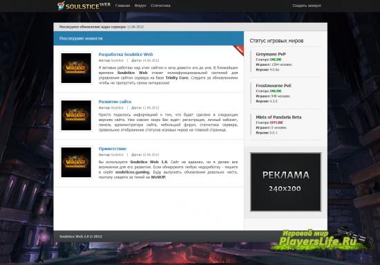 Стильный шаблон для сайтов WoW от BSZ Team
