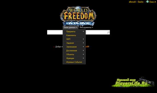 Свой собственный WoWHead для сервера