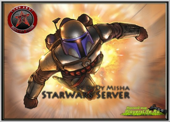 StarWars Server by Dydy Misha ��� CSS v75 No-Steam