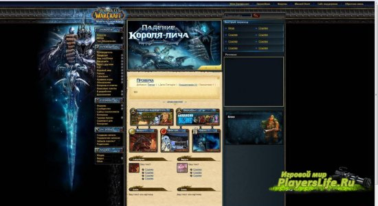 ����������� �������� Lich King ������ ��� Ucoz