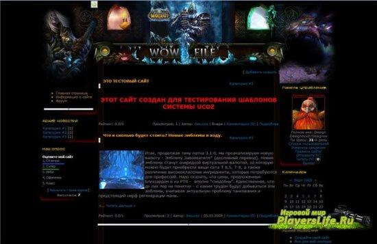 Навороченный шаблон WoW для Ucoz