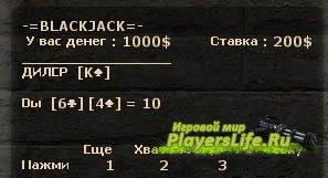 Блэкджек - игра в CSS для sourcemod