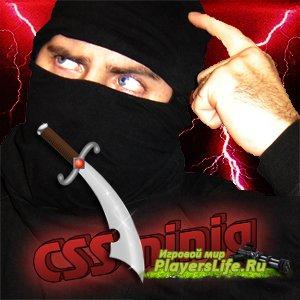 Ниндзя в CSS - исчезаем во время боя для Sourcemod