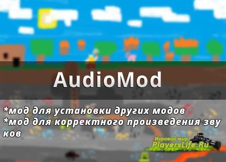 AudioMod для minecraft 1.4.6