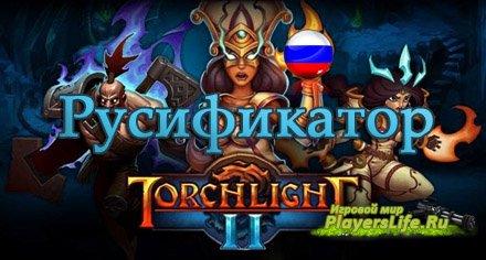 Русификатор для Torchlight 2 (полностью рабочий)