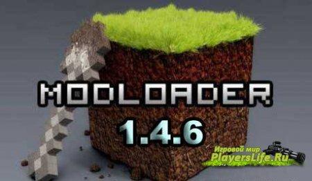 ModLoader для minecraft 1.4.6