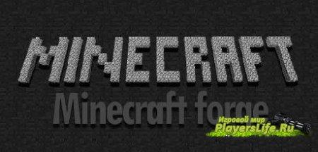 Minecraft Forge - скачать майнкрафт фордж