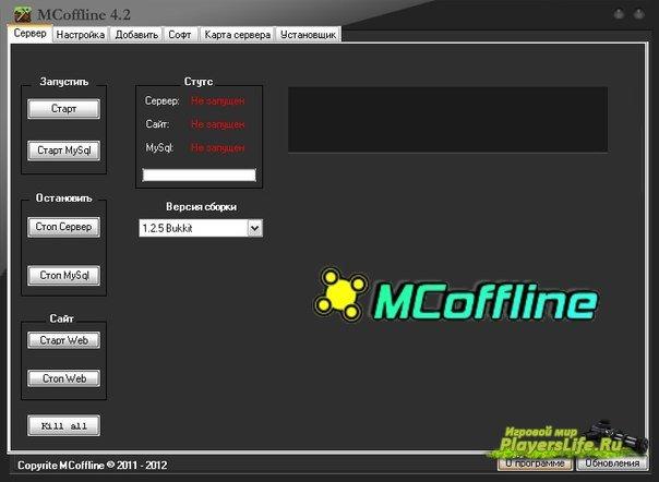 Программа для создания сервера в майнкрафт