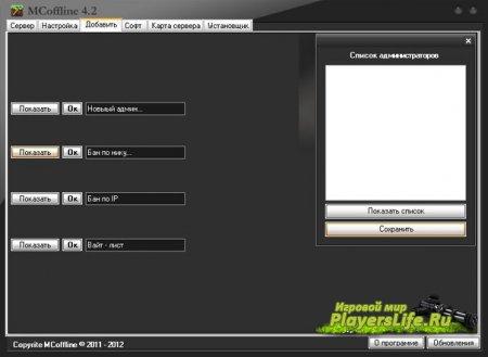 MCoffline 7.0 - Программа для создания сервера Minecraft