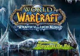 Скачать World of Warcraft 3.3.5 torrent