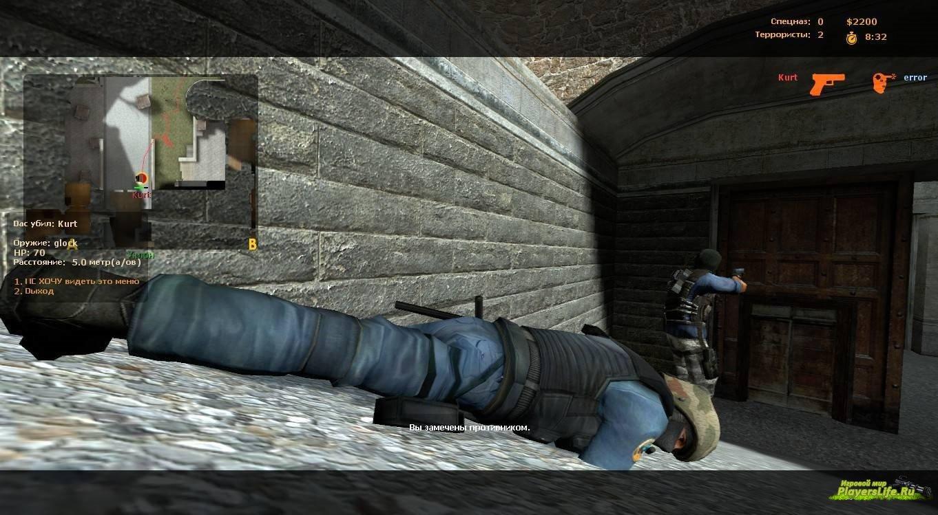 Как сделать чтобы в кс убивать своих