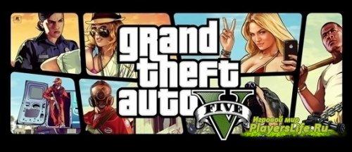 Grand Theft Auto V обошла даже голливуд