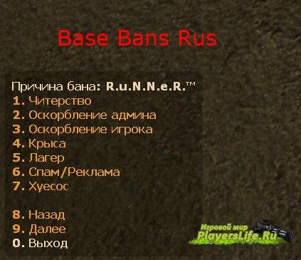 Расширенная версия банов с причинами для CS:S