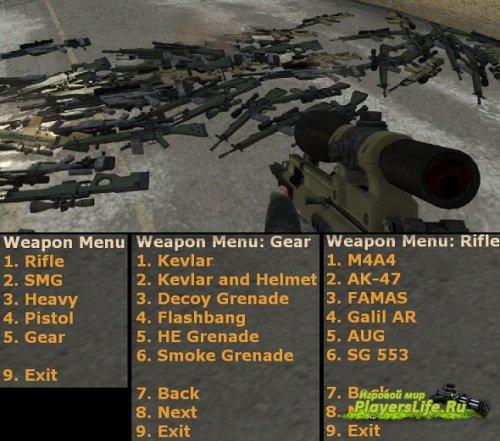 Выдача оружия в CS:GO для Sourcemod