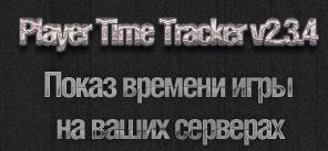 Статистика - сколько игрок наиграл времени на сервере (Sourcemod)