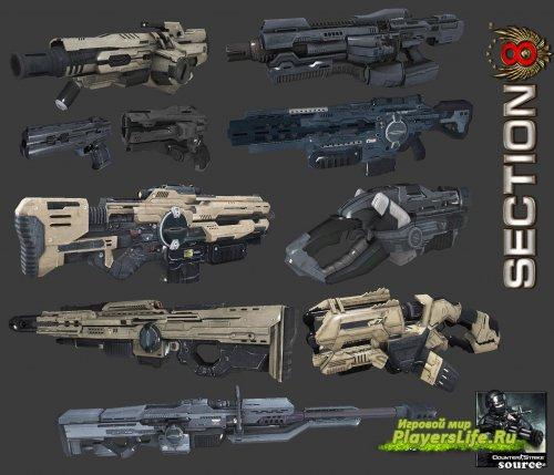 Космический пак оружия для CS:S