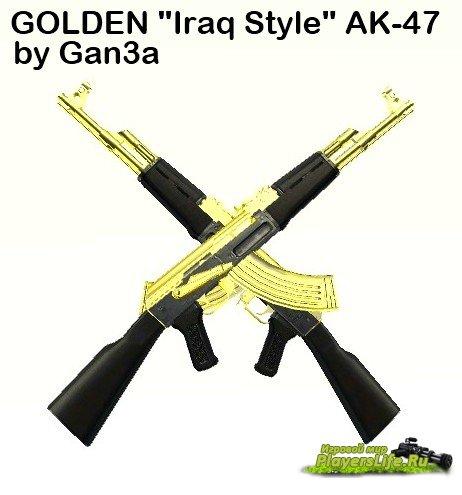 Иракский стиль автомата АК47 для CS:S