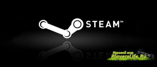 Самые продаваемые игры в Steam (02.02.2014-08.02.2014)