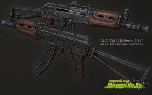 Millenia's AKS-74U для CS:S