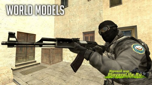 АК-47: Переделанный под черный цвет для CS:S