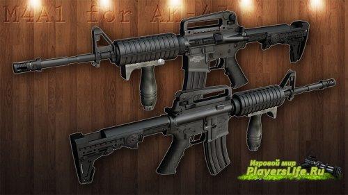 M4A1 заместо АК-47 для CS:S