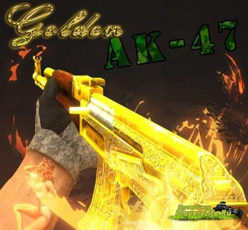 Позолоченный АК-47 для CS:S