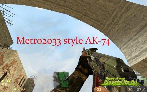 АК-47 из игры МЕТРО 2033 для CS:S