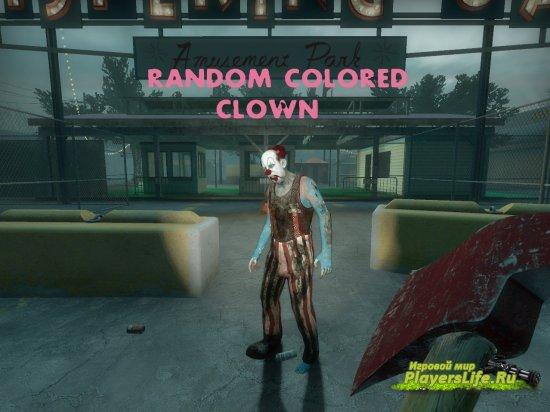 Разноцветные клоуны для Left 4 Dead 2