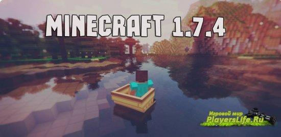 Minecraft 1.7.4 новый релиз!