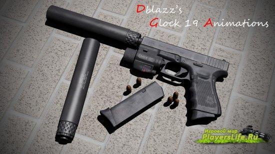 Glock 19 на анимации от Dblazz для CS:S