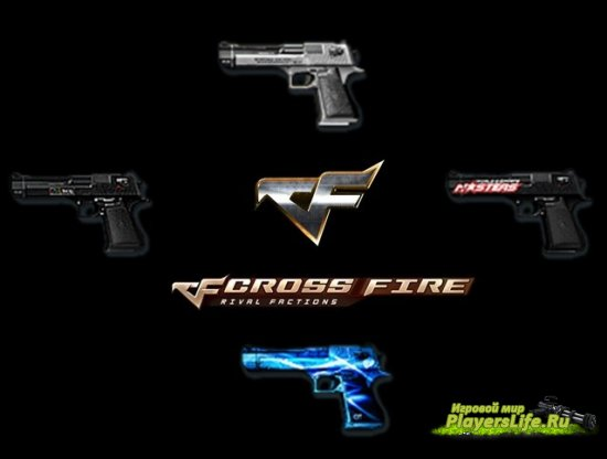 CrossFire ��� ������ (Desert Eagle) ��� CS:S