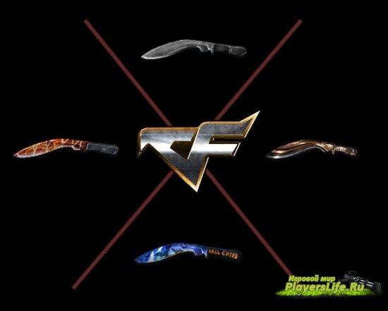 Crossfire пак ножей Кукри для CS:S